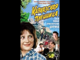 Фильм Кавказская пленница, или Новые приключения Шурика смотреть онлайн бесплатно в хорошем качестве