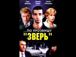 Фильм По прозвищу