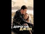 Дорогой Джон фильм