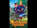 Иван Царевич и Серый Волк 1 (мультфильм)