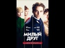 Милый друг / Bel Ami (2010) vbksq lheu