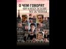 О чем говорят французские мужчины (2012) /фильм