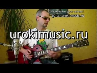 Соло на гитаре, разбор фраз