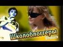 Школоблоггеры 2.5 - Малолетние Бляди (Омское ТВ)