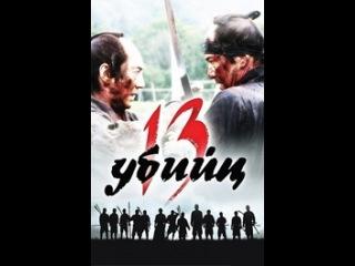13 убийц (2010)/тринадцать убийц/ фильм