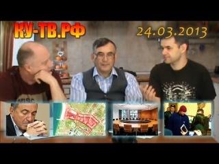 Особое мнение на кухне 24.03.2013 Тургояк и круглый стол