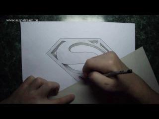 Как рисовать знак Супермена
