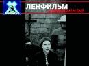 НАЧАЛО (1970, реж. Глеб Панфилов, Инна Чурикова  Жанна Дарк) СССР