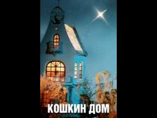 КОШКИН ДОМ 1982 г мультфильм