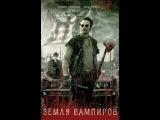 ЗЕМЛЯ ВАМПИРОВ 2010 фильм