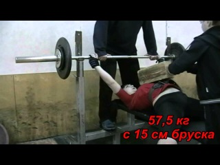 Насырова Диляра - жим с 15 см бруска