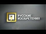 PTV_russkie_izobreteniya