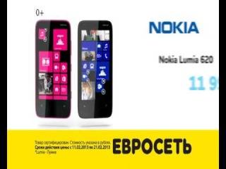 Рекламный ролик Nokia Lumia 620 (Евросеть)