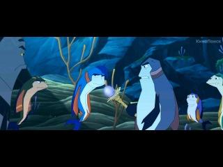 Храбрый плавник. Русский трейлер, 2012 (HD)