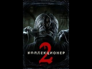 Фильм Коллекционер 2 (The Collection) - смотреть легально и бесплатно онлайн на MEGOGO.NET