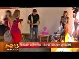 Виталий Петров посетил детский дом в  Ростове-на-Дону