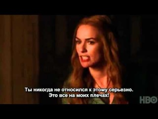 Игра Престолов 2 сезон - трейлер # 4 с субтитрами