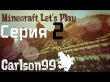 Minecraft Let's Play - Серия 2 - (Обустраиваемся)