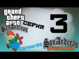 GTA San Andreas Multiplayer Let's Play Серия 3 (6 Звезд)