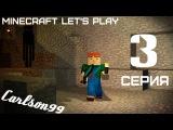 Minecraft Let's Play - Серия 3 - Добываем ресурсы
