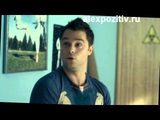 AlexPozitiv в стиле Универ: Новая Общага HD.