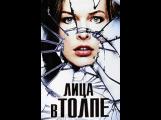 Лица в толпе фильм от ivi.ru