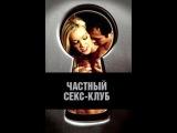 ЧАСТНЫЙ СЕКС-КЛУБ (фильм)