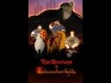 Три богАтыря и шамаханская царица мультфильм