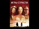 Игры Страсти фильм (2010)