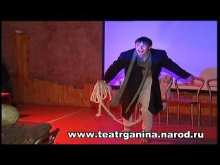 Концептуальный театр Кирилла Ганина, спектакль Преступление и наказание