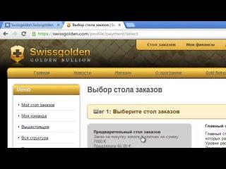 swissgolden как зарегистрироваться и оплатить в свисголден