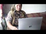 Бабка и Интернет