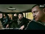 """""""Запретная Зона"""" (""""Chernobyl Diaries"""", """"Припять"""") 2012: с 24 мая в """"АВРОРЕ""""!"""