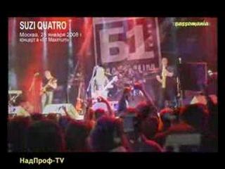 bassomania #9 Suzi Quatro. Репортаж с концерта