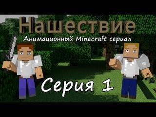 Minecraft Сериал: Нашествие - Начало (Серия 1)