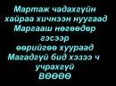 Bebe ft Hulan 1000n Shaltgaan Lyrics