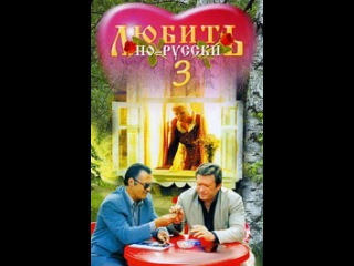 Фильм Любить по-русски 3: Губернатор смотреть онлайн бесплатно в хорошем качестве