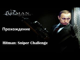 Прохождение Hitman: Sniper Challenge ( От RaPHaeL )