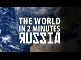 The World in 2 Minutes: Russia / 2 Dakikada Ruslar