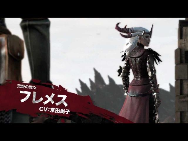 PS3Xbox 360『Dragon Age II』プロモーションムービー4