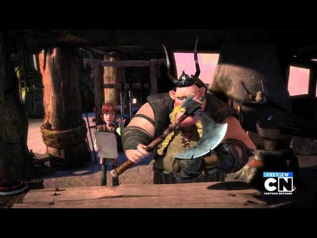 Драконы: Всадники Олуха (Dragons: Riders of Berk) - Эпизод 2 - Viking for Hire - HDTV 720p