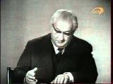 Ираклий Андроников: М. Ю. Лермонтов -