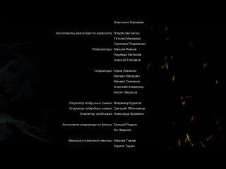 Титры фильма «Пока цветет папоротник»!