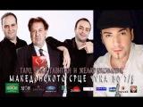 OJ DEVOJCE - ZELJKO JOKSIMOVIC, TAVITJAN BROTHERS & GARO