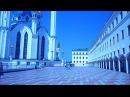 Мечеть Кул Шариф/Кол Шәриф мәчете/Mosque of the KulSharif in the Kazan.
