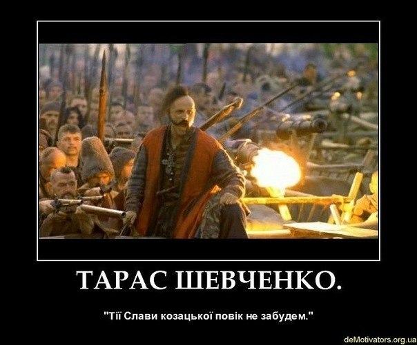 Тарас Шевченко про козаків