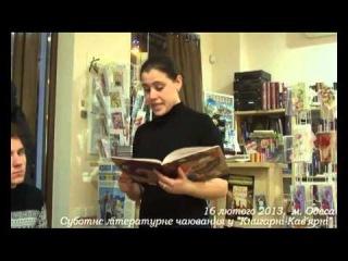 Соломія Захарія - «Ми з тобою на різних півкулях...» (Соломія Савка)