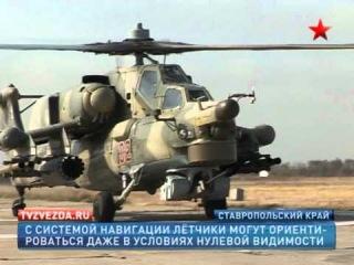 Тренировочные полеты вертолетов Ми-28Н Буденновск