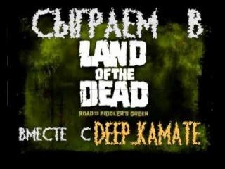 Трейлер к «Let's Play в Землю Мёртвых с Deep_Kamate»