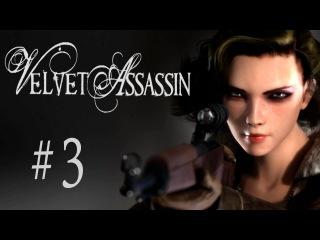 Пошалим в Velvet Assassin #2 - Женщин надо слушаться